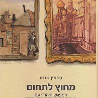The Jewish Encounter with Late Imperial Russia