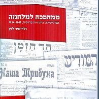 From Revolution to War: Jewish Politics in Russia, 1907-1914