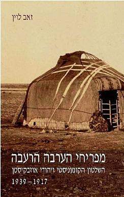 Book cover, Zeev Levin